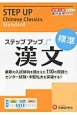大学入試 ステップアップ 漢文 標準 大学入試絶対合格プロジェクト
