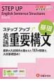 大学入試 ステップアップ 英語重要構文 基礎 大学入試絶対合格プロジェクト