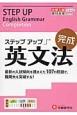 大学入試 ステップアップ 英文法 完成 大学入試絶対合格プロジェクト