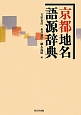 京都地名語源辞典