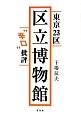 """東京23区 区立博物館 """"辛口""""批評"""