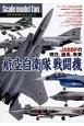Scale model fan JASDFの現在、過去、未来 航空自衛隊戦闘機 (12)