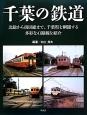 千葉の鉄道 北総から南房総まで、千葉県を網羅する多彩な41路線