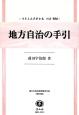 日本立法資料全集 別巻 地方自治の手引 (930)