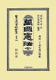 日本立法資料全集 別巻 萬國憲法 全 (826)