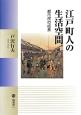 江戸町人の生活空間 都市民の成長