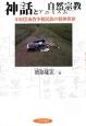 神話と自然宗教-アニミズム- 中国雲南省少数民族の精神世界