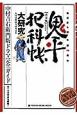 鬼平犯科帳 大研究<決定版> 中村吉右衛門版ドラマ完全ガイド