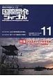 国際開発ジャーナル 2013.11 特集:クロスキャリアのすすめ 国際協力の最前線をリポートする
