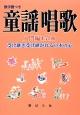 童謡唱歌 入門編154曲 受け継ぎ受け継がれる日本の心
