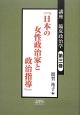 講座・臨床政治学 『日本の女性政治家と政治指導』 (3)