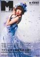 M girl 2013/2014AW 篠田麻里子 ファン必見!!秘蔵写真公開!!