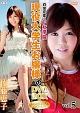白金在住のF女学院現役大学生お嬢様のDVDBOX ~Lunatic ZONE DVDBOX Vol.5~