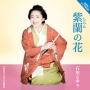 紫蘭の花(DVD付)
