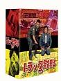 トラック野郎 Blu-ray BOX 1