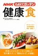 NHKためしてガッテン 健康食 ダイエットに!生活習慣病の予防・改善に!