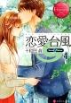 恋愛台風 Suzu&Takeo(4)