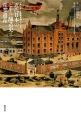 近代日本のビール醸造史と産業遺産 アサヒビール所蔵資料でたどる