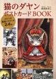猫のダヤンポストカードBOOK ダヤンの厳選イラストが24枚!