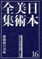 日本美術全集 激動期の美術 幕末から明治時代前期 (16)