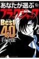 手塚治虫「ブラック・ジャック」40周年アニバーサリー!あなたが選ぶ「ブラック・ジャック」ベスト40