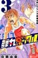 弾丸タックル 高校レスリング青春物語 (3)
