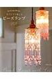 手づくりで楽しむビーズランプ Beads Lamp Collection