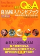 Q&A 食品輸入ハンドブック<新訂・第2版> 食品を安全に輸入するために