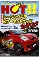 HOT-K レーシングギア&サーキットグッズカタログ 軽自動車モータースポーツ&チューニング専門誌(26)