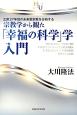 宗教学から観た「幸福の科学」学入門 立宗27年目の未来型宗教を分析する