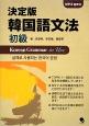 韓国語文法 初級<決定版> CD-ROM付