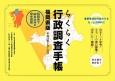 らくらく行政調査手帳<福岡県版> 福岡県下60自治体を完全網羅