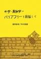 外字・異体字のバリアフリーを目指して 漢字研究7年の軌跡