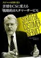 苦情をCSに変える「戦略的カスタマーサービス」 グッドマンの法則に見る