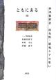 ともにある 神田橋條治 由布院・緩和ケアの集い(3)