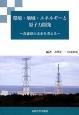 環境・地域・エネルギーと原子力開発 青森県の未来を考える