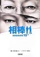 相棒 season10(下)