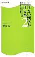 書けない漢字が書ける本 日本人なら書きたい漢字・語呂合わせ記憶法(2)