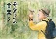 """モタさんの""""言葉"""" (2)"""