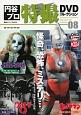 円谷プロ特撮DVDコレクション 怪奇、恐怖、ミステリ…。 (8)