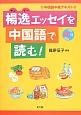 楊逸-ヤンイー-エッセイを中国語で読む! 中国語中級テキスト