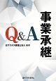 事業承継Q&A