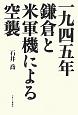 一九四五年鎌倉と米軍機による空襲