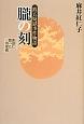 朧の刻-とき- 銭五疑獄事件物語