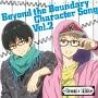 TVアニメ『境界の彼方』キャラクターソングシリーズ Vol.2