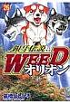 銀牙伝説 WEED オリオン (26)
