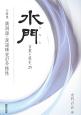 水門-みなと- 小特集:満洲語・漢語研究の多様性 言葉と歴史(25)