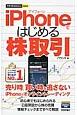 iPhoneではじめる株取引 売り時、買い時を逃さないiPhoneでオンライント