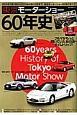 東京モーターショー60年史 1954年の第1回から2013年の第43回まで、東