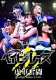 伝説の雷舞!-虎軍奮闘- 2013.08.11 at shibuya O-EAST